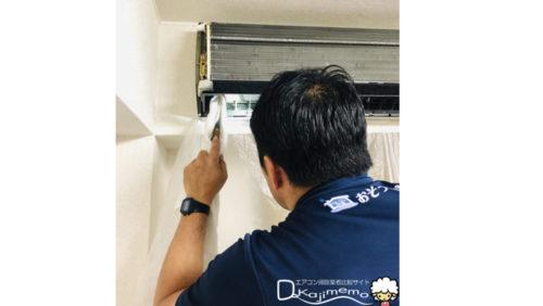 エアコンクリーニング実例:業者による手作業