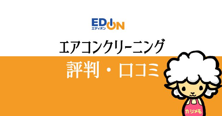 エディオンのエアコンクリーニングの評判・口コミ