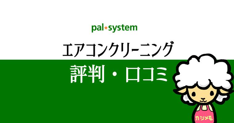 パルシステムのエアコンクリーニングの評判・口コミ