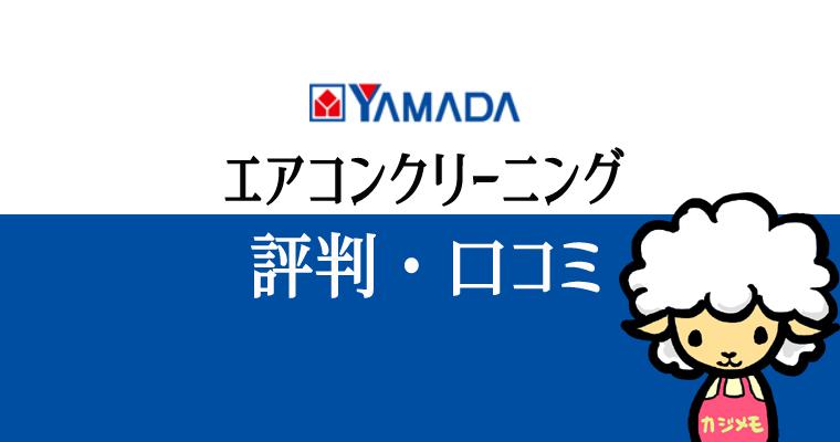 ヤマダ電機のエアコンクリーニングの評判・口コミ