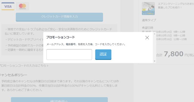 ユアマイスタープロモーションコード入力画面
