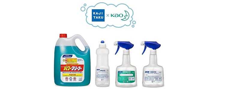 カジタクの安全・環境に配慮した洗剤