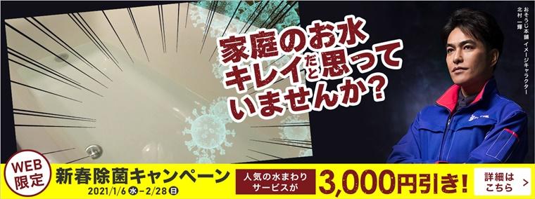 新春除菌キャンペーン