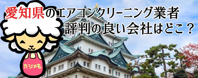 愛知県のエアコンクリーニングで評判が良い会社ランキング