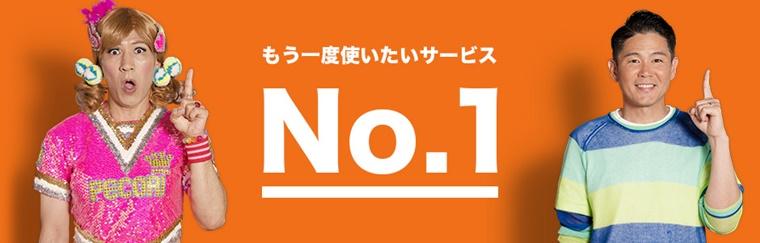 くらしのマーケットNO.1
