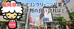 福岡県のエアコンクリーニングで評判が良い会社ランキング