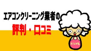 エアコンクリーニング業者の評判・口コミ