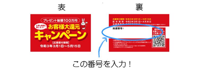 おそうじ革命お客様還元キャンペーンの500円クーポン&抽選券