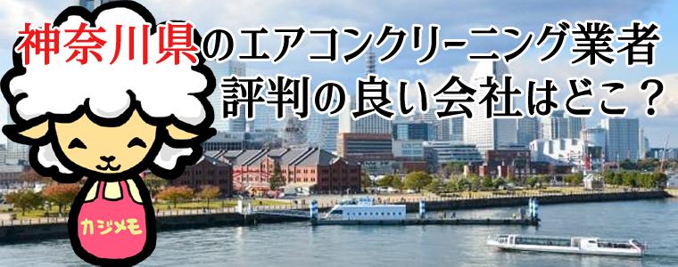 神奈川県のエアコンクリーニングで評判が良い会社ランキング