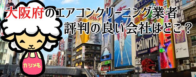 大阪府のエアコンクリーニングで評判が良い会社ランキング