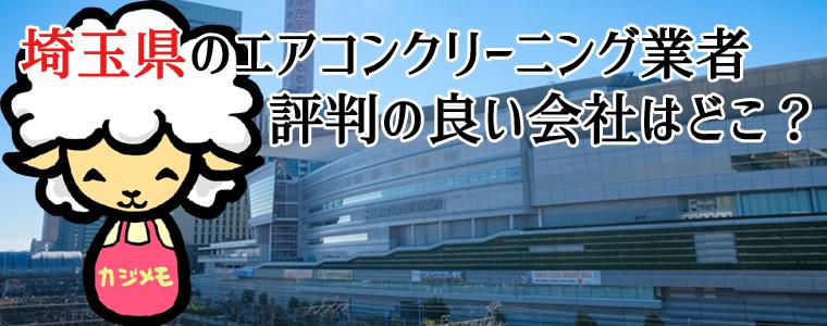 埼玉県のエアコンクリーニングで評判が良い会社ランキング