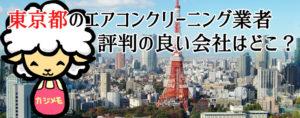 東京都のエアコンクリーニングで評判が良い会社ランキング