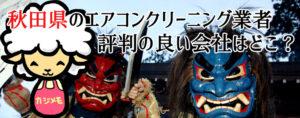 秋田県のエアコンクリーニングで評判が良い会社ランキング