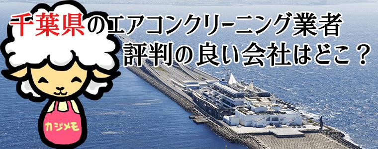 千葉県のエアコンクリーニングで評判が良い会社ランキング