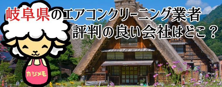岐阜県のエアコンクリーニングで評判が良い会社ランキング