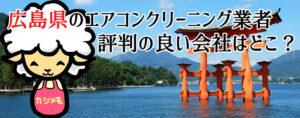 広島県のエアコンクリーニングで評判が良い会社ランキング