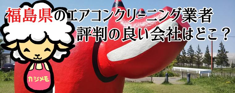 福島県のエアコンクリーニングで評判が良い会社ランキング