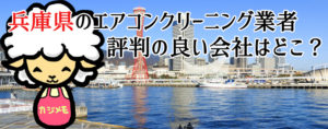 兵庫県のエアコンクリーニングで評判が良い会社ランキング