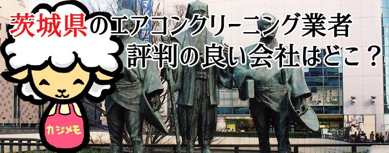 茨城県のエアコンクリーニングで評判が良い会社ランキング