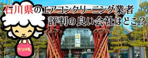 石川県のエアコンクリーニングで評判が良い会社ランキング