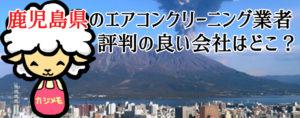 鹿児島県のエアコンクリーニングで評判が良い会社ランキング
