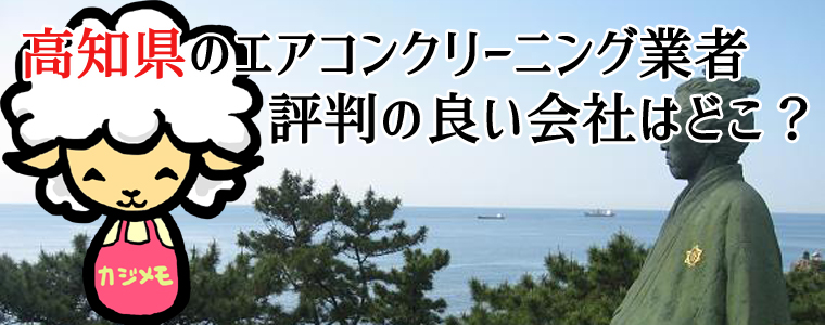 高知県のエアコンクリーニングで評判が良い会社ランキング