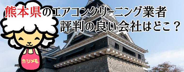 熊本県のエアコンクリーニングで評判が良い会社ランキング