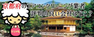 京都府のエアコンクリーニングで評判が良い会社ランキング