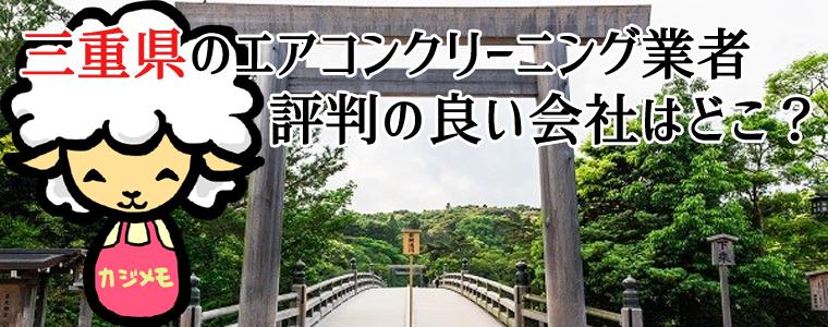 三重県のエアコンクリーニングで評判が良い会社ランキング