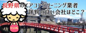 長野県のエアコンクリーニングで評判が良い会社ランキング