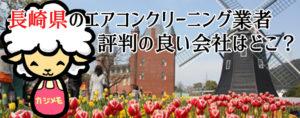 長崎県のエアコンクリーニングで評判が良い会社ランキング
