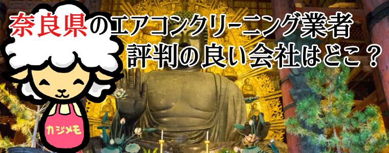 奈良県のエアコンクリーニングで評判が良い会社ランキング