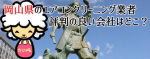 岡山県のエアコンクリーニングで評判が良い会社ランキング