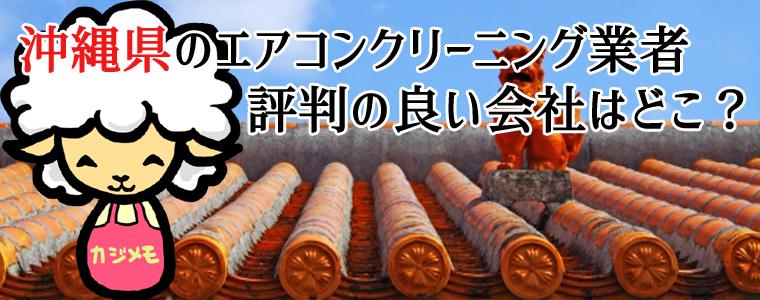 沖縄県のエアコンクリーニングで評判が良い会社ランキング