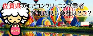 佐賀県のエアコンクリーニングで評判が良い会社ランキング
