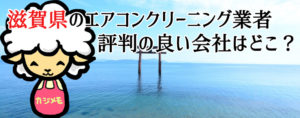 滋賀県のエアコンクリーニングで評判が良い会社ランキング