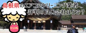 島根県のエアコンクリーニングで評判が良い会社ランキング
