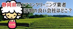静岡県のエアコンクリーニングで評判が良い会社ランキング