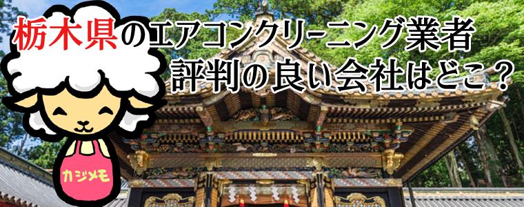 栃木県のエアコンクリーニングで評判が良い会社ランキング