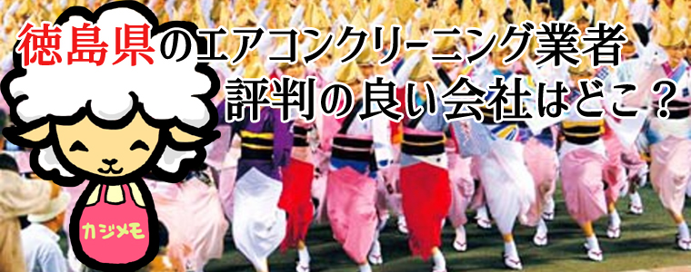 徳島県のエアコンクリーニングで評判が良い会社ランキング