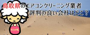 鳥取県のエアコンクリーニングで評判が良い会社ランキング