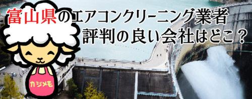 富山県のエアコンクリーニングで評判が良い会社ランキング