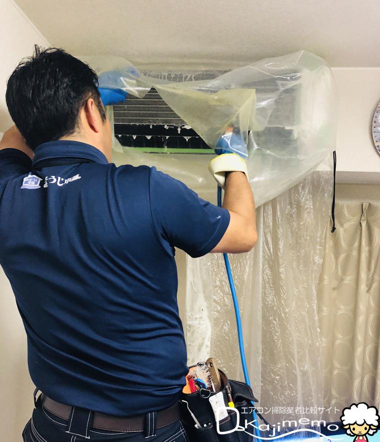 エアコンクリーニング体験談:高圧洗浄