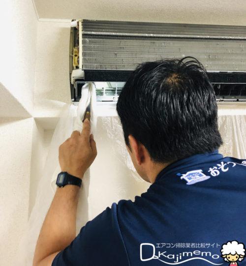 エアコンクリーニング体験談:手作業で汚れを落とす