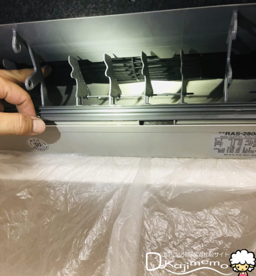 エアコンクリーニング体験談:汚れが溜まってた箇所を説明してくれた