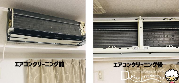 エアコンクリーニング体験談:ビフォーアフター