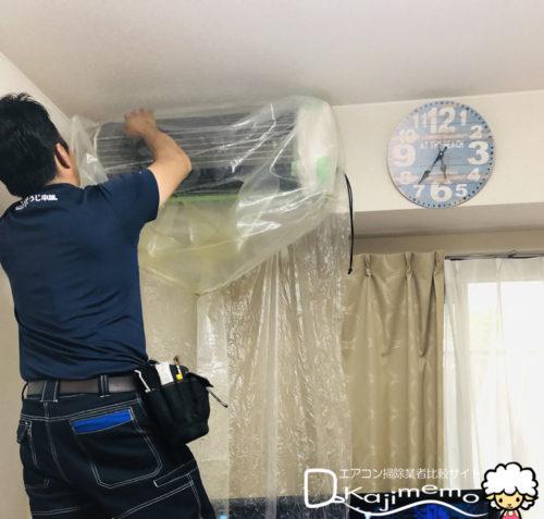 エアコンクリーニング体験談:エアコンを養生
