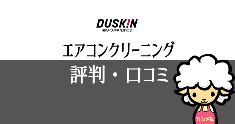 ダスキンのエアコンクリーニングの評判・口コミ