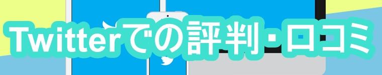 ツイッターでの評判・口コミ