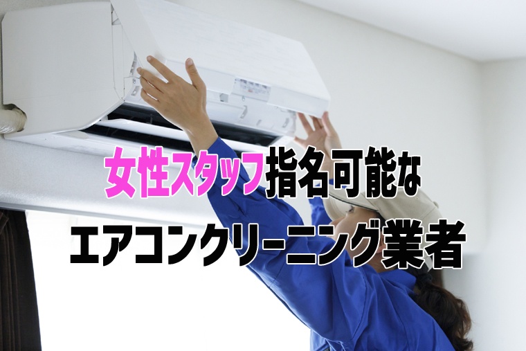 女性スタッフ指名可能なエアコンクリーニング業者